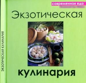 Sovremennaya eda. E`kzoticheskaya kulinariya 300x290 Современная еда. Экзотическая кулинария