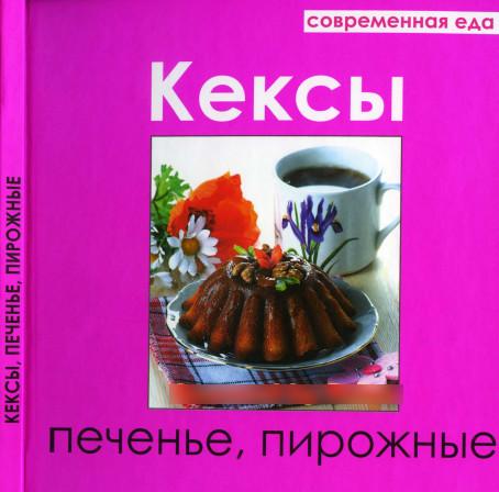 Sovremennaya eda. Keksyi pechene pirozhnyie Кексы постные с апельсиновым соком и изюмом