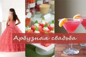 Arbuznaya svadba Стильная свадьба – что для этого надо
