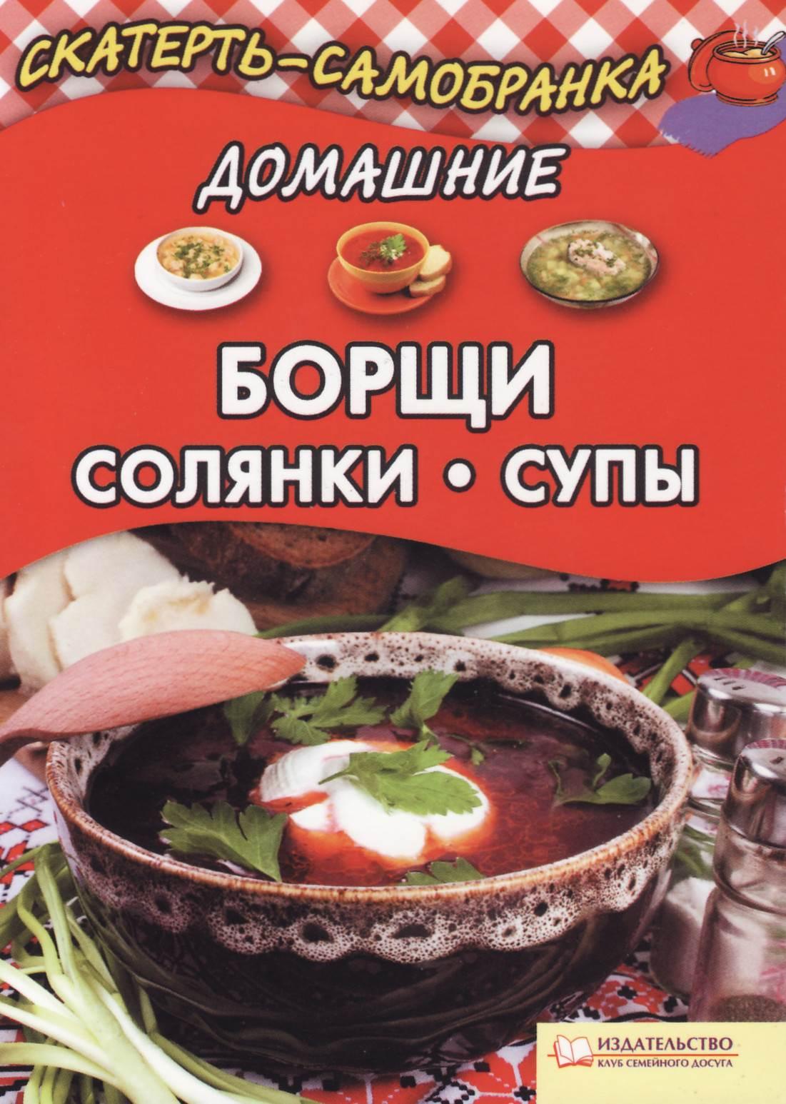 Skatert samobranka. Domashnie borshhi solyanki supyi Солянки с мясом или птицей, рыбой или морепродуктами, с грибами и овощами