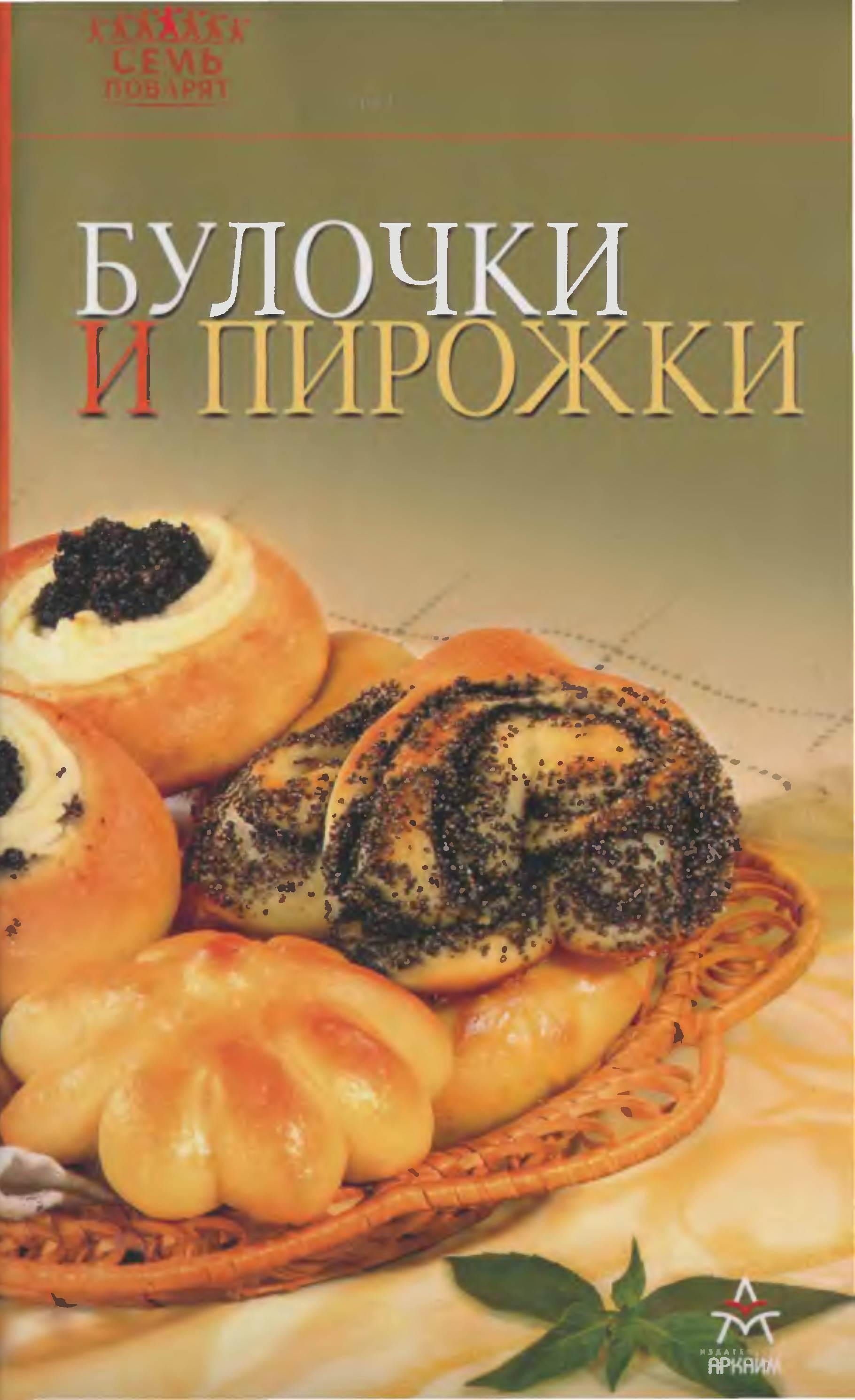 Sem povaryat. Bulochki i pirozhki Как приготовить вкусные пирожки без дрожжей