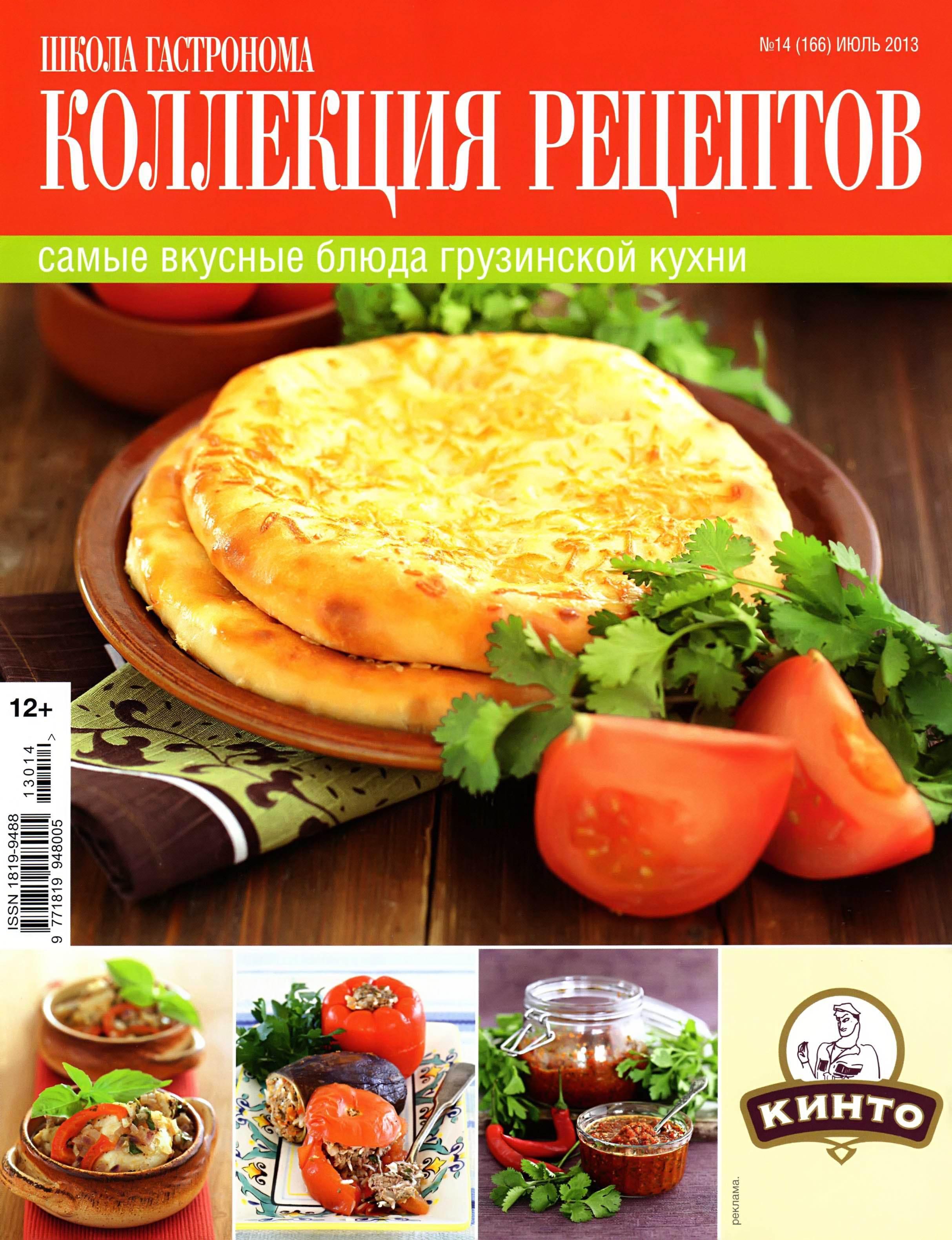 SHkola gastronoma. Kollektsiya retseptov    14 2013 goda Школа гастронома. Коллекция рецептов №22 2013 года