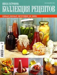 SHkola gastronoma. Kollektsiya retseptov    16 2013 goda 231x300 Школа гастронома. Коллекция рецептов №16 2013 года