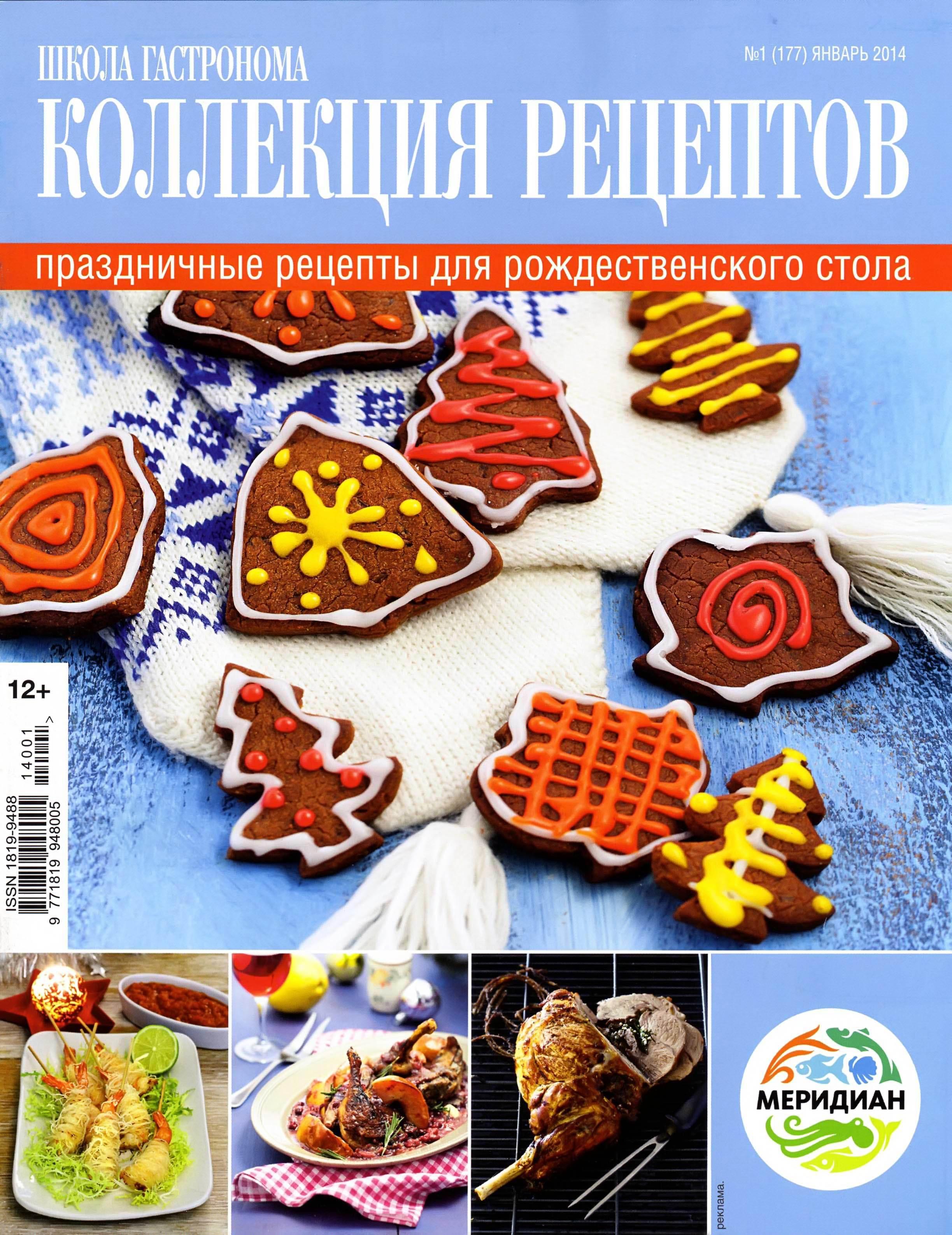 SHkola gastronoma. Kollektsiya retseptov    1 2014 goda Победители конкурса на любимый рецепт к Рождеству