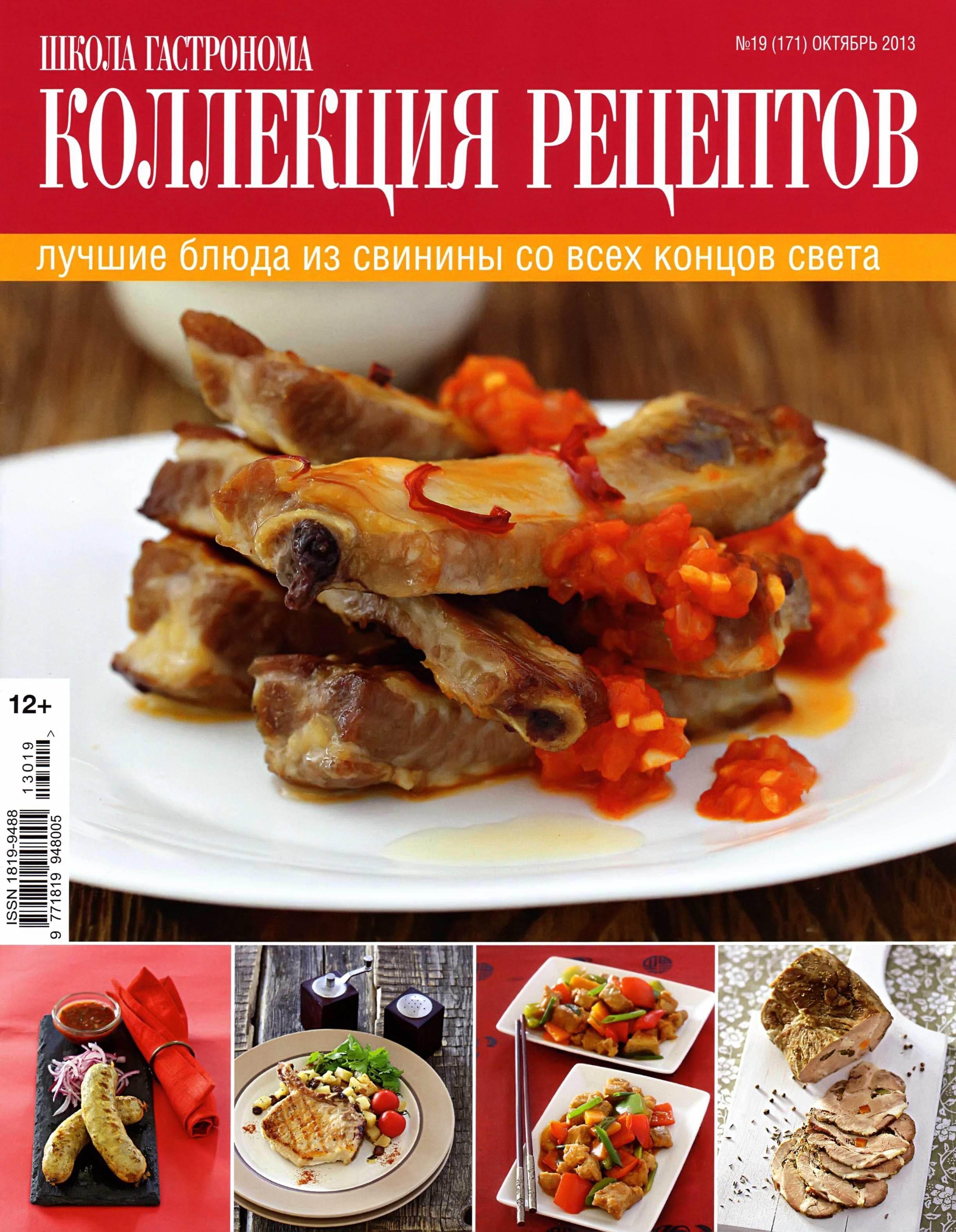 SHkola gastronoma. Kollektsiya retseptov    19 2013 goda Школа гастронома. Коллекция рецептов №17 2013 года