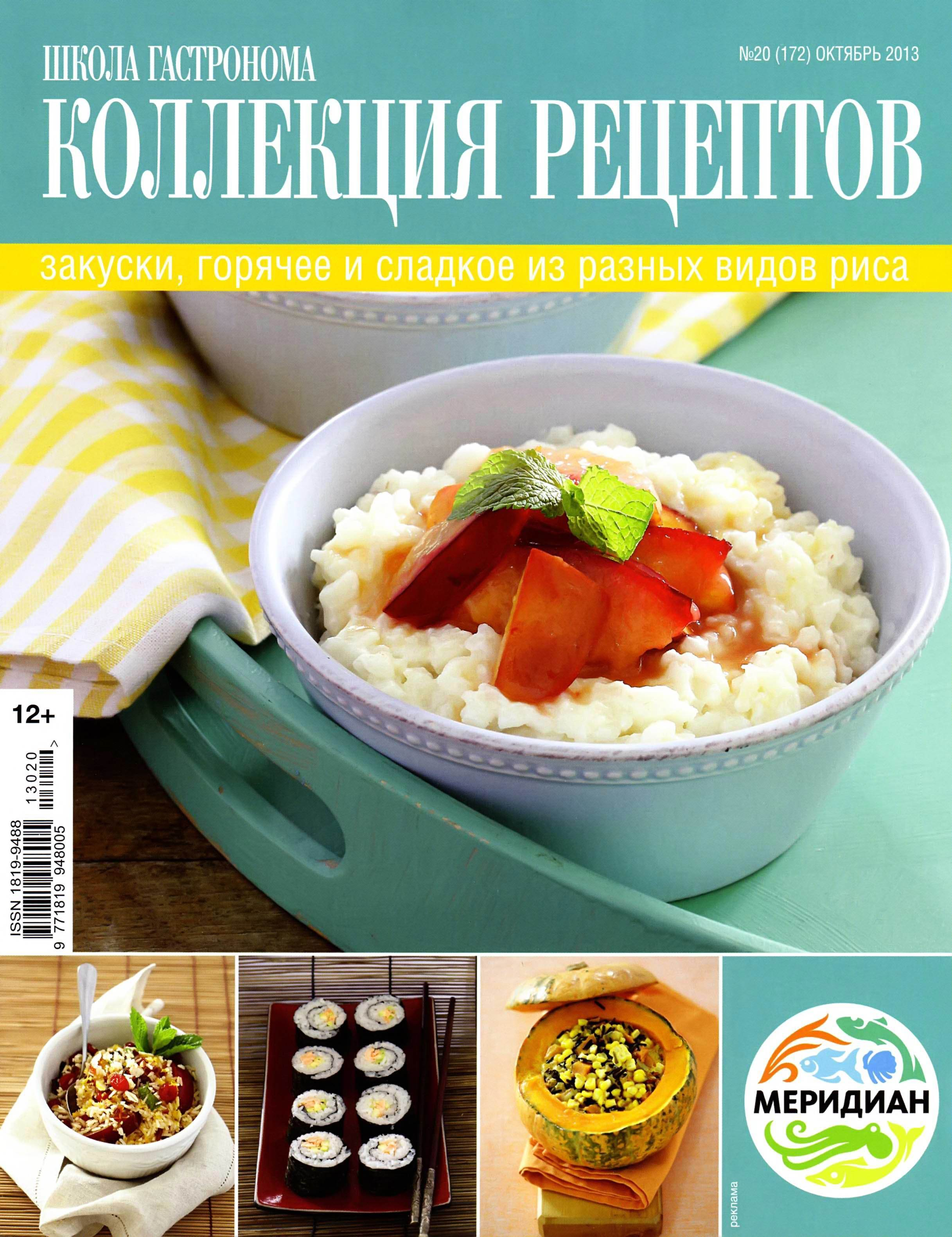 SHkola gastronoma. Kollektsiya retseptov    20 2013 goda Школа гастронома. Коллекция рецептов №17 2013 года