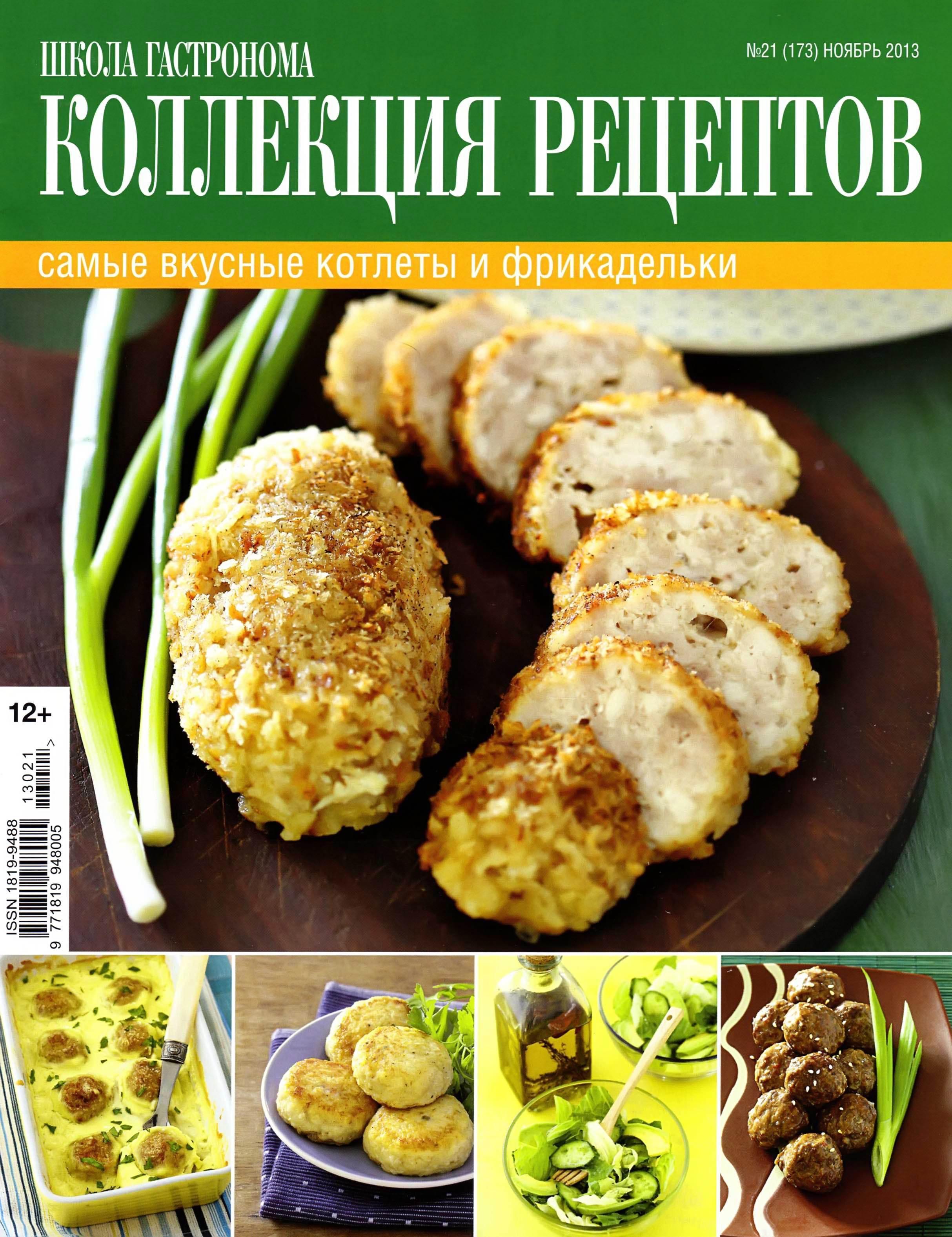SHkola gastronoma. Kollektsiya retseptov    21 2013 goda Школа гастронома. Коллекция рецептов №22 2013 года