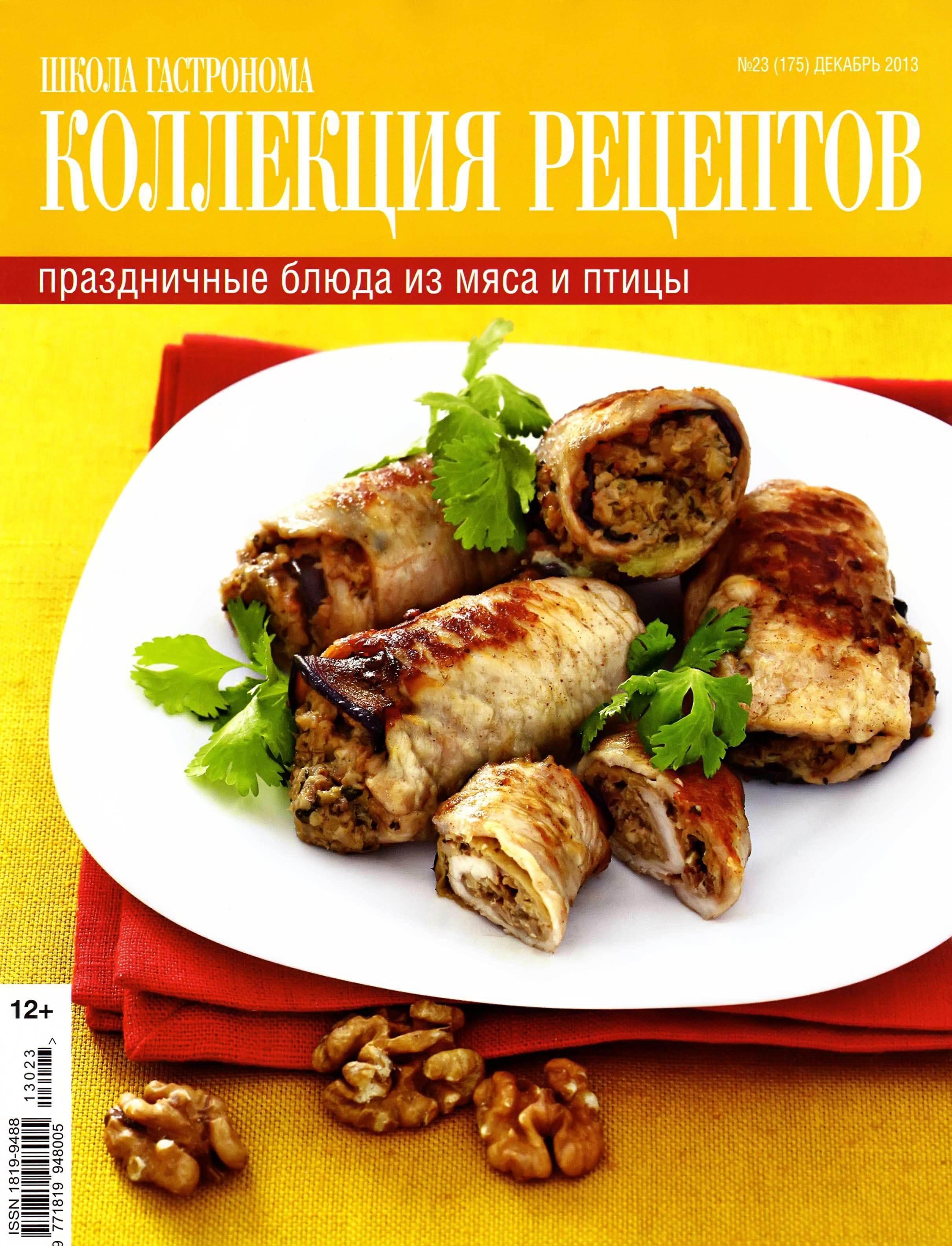 SHkola gastronoma. Kollektsiya retseptov    23 2013 goda Школа гастронома. Коллекция рецептов №22 2013 года