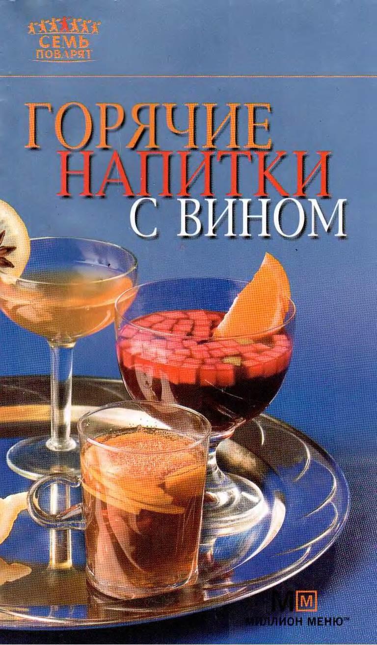 Sem povaryat. Goryachie napitki s vinom Сервировка салатов и десертов в картинках