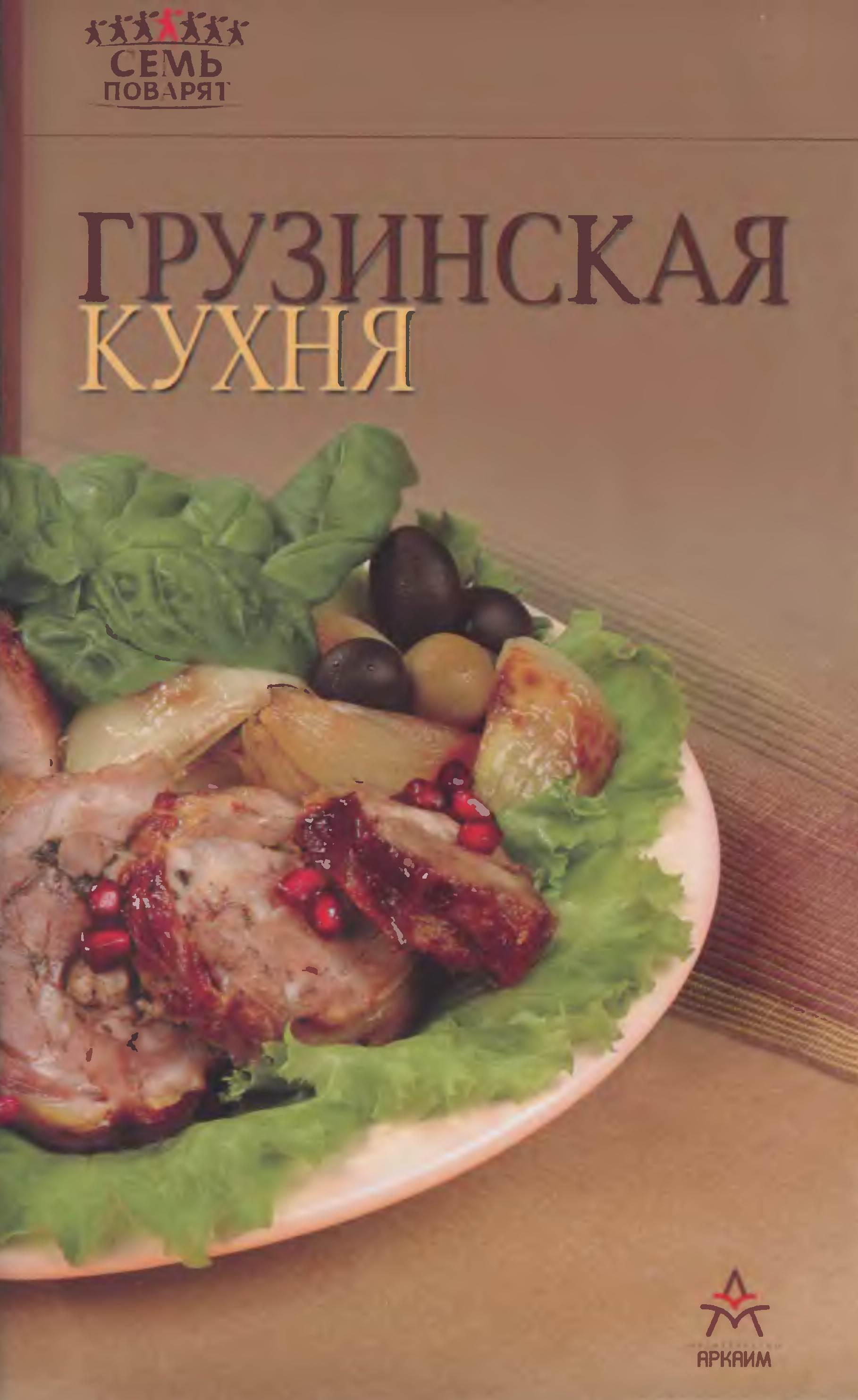 Sem povaryat. Gruzinskaya kuhnya Победители конкурса на любимый рецепт к Рождеству