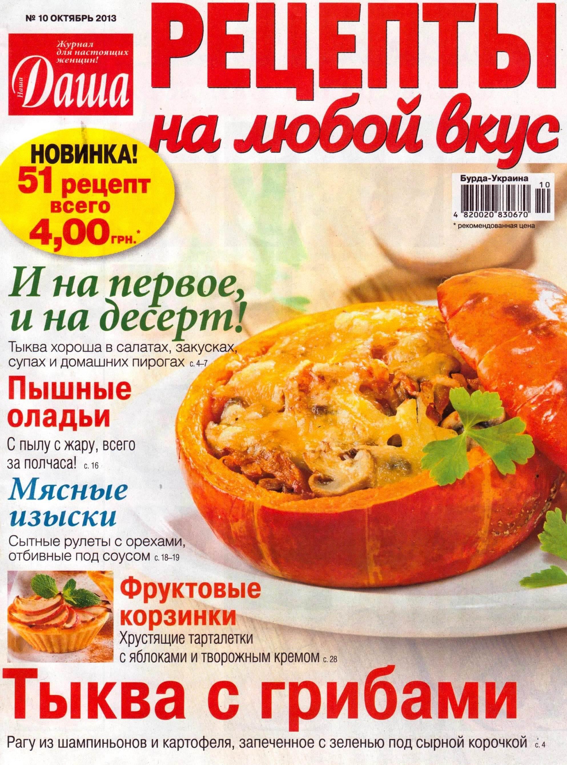 Dasha. Retseptyi na lyuboy vkus    10 2013 goda Аджарское вкусное домашнее хачапури