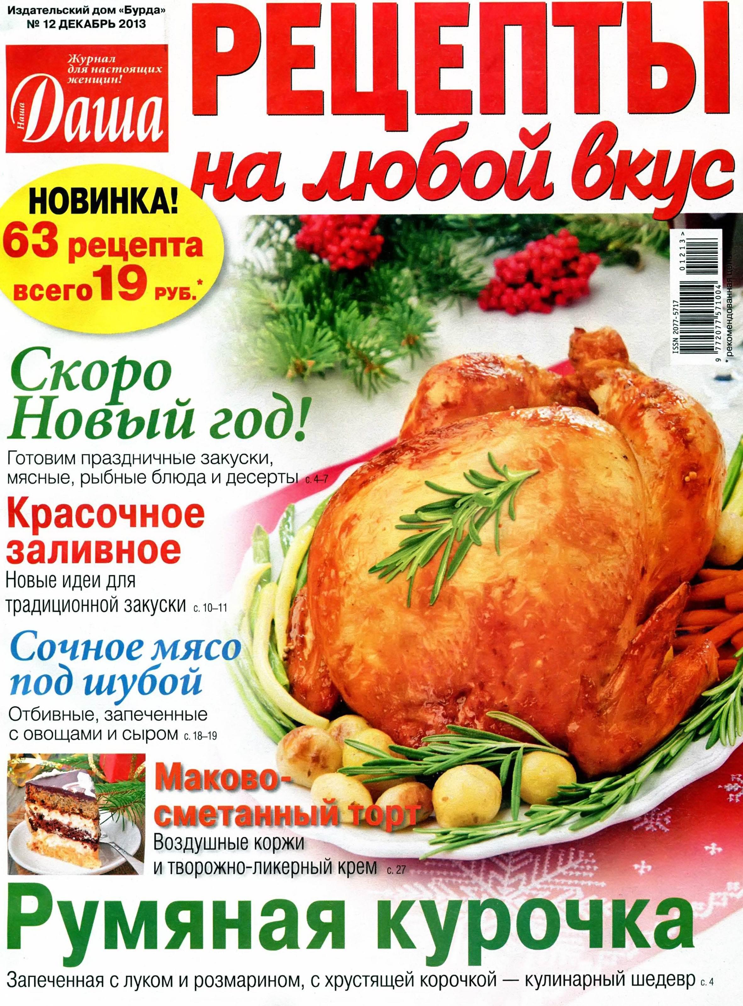 Dasha. Retseptyi na lyuboy vkus    12 2013 goda Конкурс на любимый рецепт к Рождеству