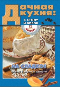 Dachnaya kuhnya k stolu i vprok    12 2013 goda 205x300 Дачная кухня к столу и впрок №12 2013 года
