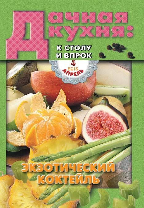 Dachnaya kuhnya k stolu i vprok    4 2013 goda Дачная кухня к столу и впрок