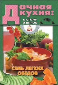 Dachnaya kuhnya k stolu i vprok    5 2013 goda 206x300 Дачная кухня к столу и впрок №5 2013 года