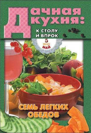 Dachnaya kuhnya k stolu i vprok    5 2013 goda Дачная кухня к столу и впрок