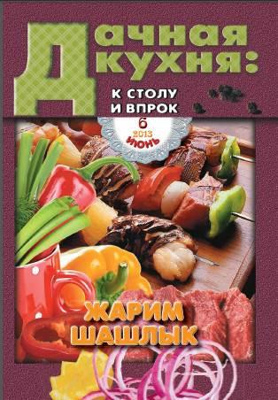 Dachnaya kuhnya k stolu i vprok    6 2013 goda Дачная кухня к столу и впрок