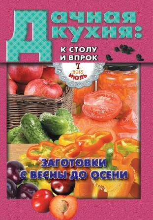 Dachnaya kuhnya k stolu i vprok    7 2013 goda Дачная кухня к столу и впрок