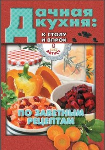 Dachnaya kuhnya k stolu i vprok    8 2013 goda 210x300 Дачная кухня к столу и впрок №8 2013 года