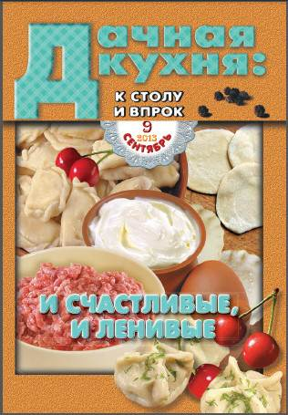 Dachnaya kuhnya k stolu i vprok    9 2013 goda Дачная кухня к столу и впрок