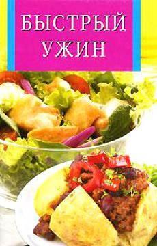Iskusstvo kulinarii. Byistryiy uzhin Рассылка изумительных рецептов