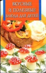 Iskusstvo kulinarii. Vkusnyie i poleznyie blyuda dlya detey 191x300 Искусство кулинарии. Вкусные и полезные блюда для детей