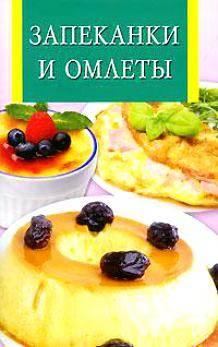 Iskusstvo kulinarii. Zapekanki i omletyi Молодой семье о кулинарии