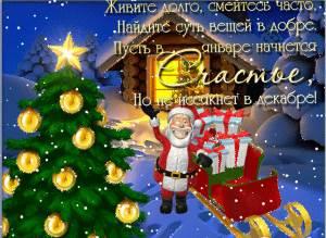 Kak prazdnovat Novyiy god 2015 Как праздновать Новый 2015 год