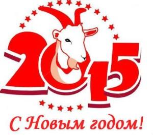 Kak vstretit Novyiy 2015 god 300x266 Как встретить Новый 2015 год