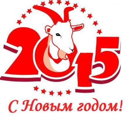 Kak vstretit Novyiy 2015 god Как подготовиться к встрече Нового 2016 года
