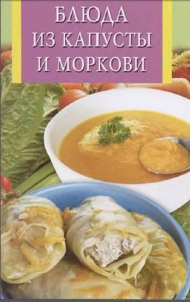 Iskusstvo kulinarii. Blyuda iz kapustyi i morkovi Друзья сайта