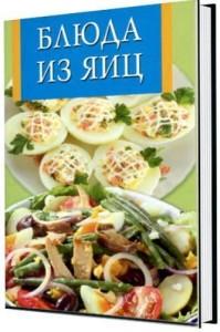 Iskusstvo kulinarii. Blyuda iz yaits 199x300 Искусство кулинарии. Блюда из яиц