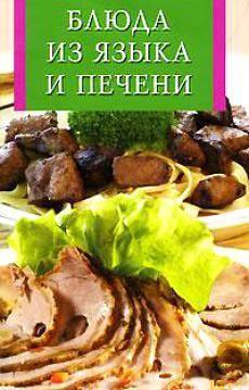 Iskusstvo kulinarii. Blyuda iz yazyika i pecheni Праздничный деликатес из языка