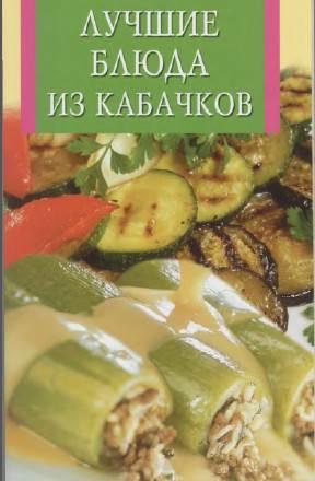 Iskusstvo kulinarii. Luchshie blyuda iz kabachkov Друзья сайта