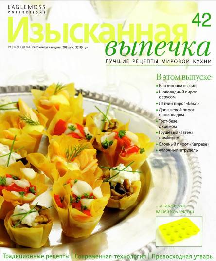 Izyiskannaya vyipechka    42 2013 goda Сервировка салатов и десертов в картинках