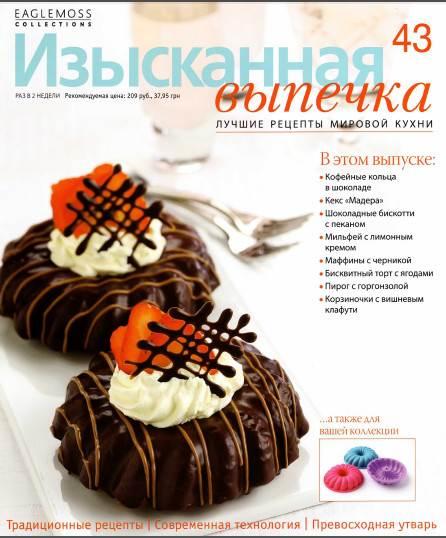 Izyiskannaya vyipechka    43 2013 goda Сервировка салатов и десертов в картинках