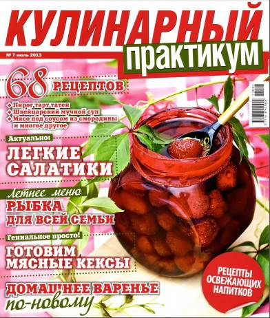 Kulinarnyiy praktikum    7 2013 goda Кулинарный практикум