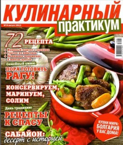 Kulinarnyiy praktikum    8 2013 goda 255x300 Кулинарный практикум №8 2013 года