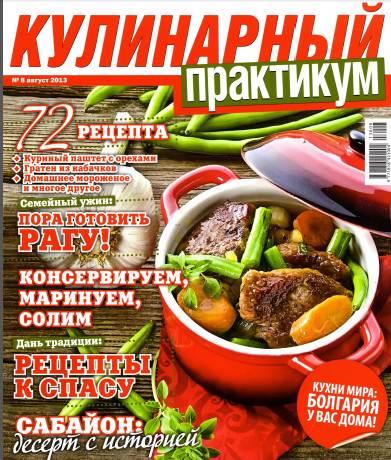 Kulinarnyiy praktikum    8 2013 goda Кулинарный практикум