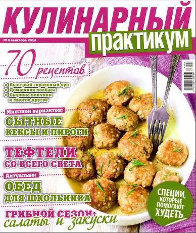 Kulinarnyiy praktikum    9 2013 goda Гастроном №8 2013 года