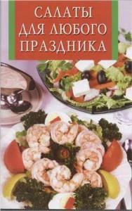 Iskusstvo kulinarii. Salatyi dlya lyubogo prazdnika 188x300 Искусство кулинарии. Салаты для любого праздника
