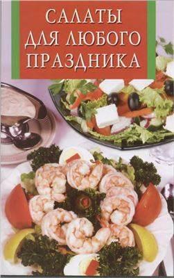Iskusstvo kulinarii. Salatyi dlya lyubogo prazdnika Искусство кулинарии. Быстрый ужин