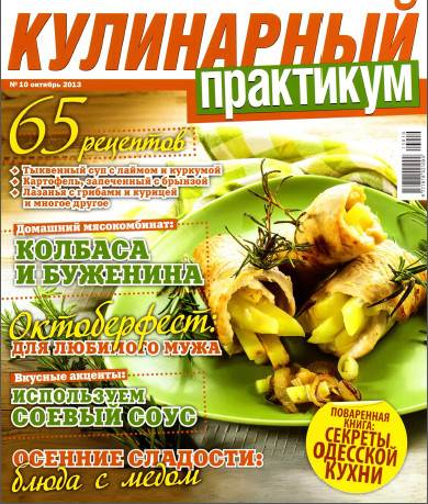 Kulinarnyiy praktikum    10 2013 goda Кулинарный практикум