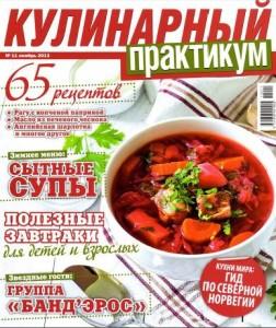 Kulinarnyiy praktikum    11 2013 goda 252x300 Кулинарный практикум №11 2013 года