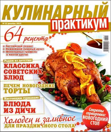 Kulinarnyiy praktikum    12 2013 goda Кулинарный практикум