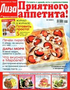 Liza. Priyatnogo appetita    10 2013 goda 234x300 Лиза. Приятного аппетита! №10 2013 года