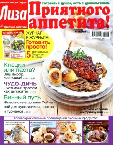 Liza. Priyatnogo appetita    11 2013 goda 234x300 Лиза. Приятного аппетита! №11 2013 года