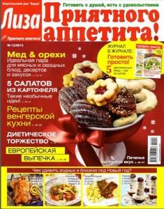 Liza. Priyatnogo appetita    12 2013 goda 235x300 Лиза. Приятного аппетита! №12 2013 года