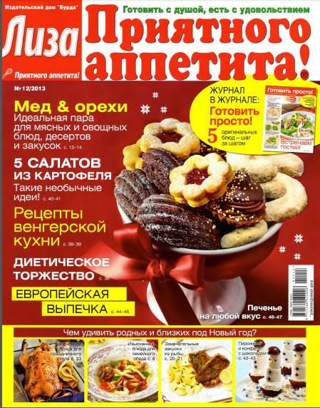 Liza. Priyatnogo appetita    12 2013 goda Список православных праздников в декабре 2012 года