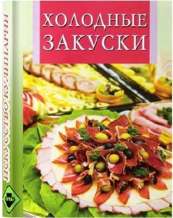 Iskusstvo kulinarii. Holodnyie zakuski Искусство кулинарии. Микроволновая кухня и гриль